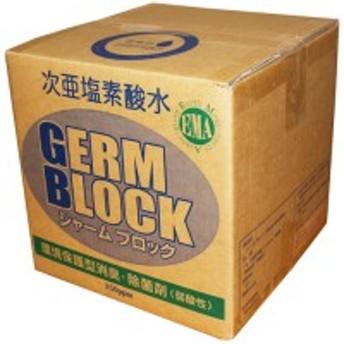 エースインターナショナルジャパン ジャームブロック250ppm BOXタイプ 10L 1箱
