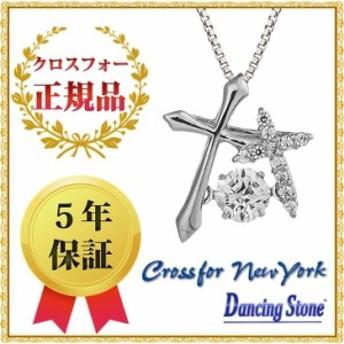 ダンシングストーン ネックレス クロスフォーニューヨーク ペンダント レディース クロス 十字架 NYP-595【wrp16】