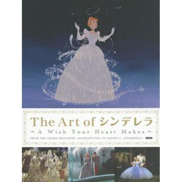 [書籍]/The Art ofシンデレラ / 原タイトル:A Wish Your Heart Makes/チャールズ・ソロモン/著 〔上田麻由子/