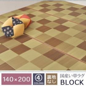 【送料無料】 純国産 い草ラグカーペット ブロック約140×200cm 裏地なしタイプ