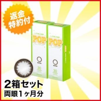 エルコンワンデーポップ ショコラ 30枚 ×2箱 1day カラーコンタクトレンズ キャッシュレス5%還元