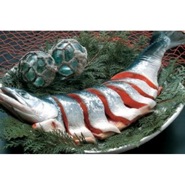 送料無料 北海道名産品 さけ 紅鮭半身切身真空 函館北栄 魚介/ 贈り物 グルメ 食品 ギフト お歳暮 御歳暮