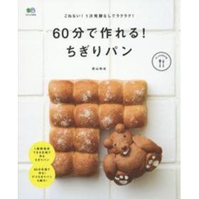 [書籍]/60分で作れる!ちぎりパン (エイムック)/荻山和也/NEOBK-1905103