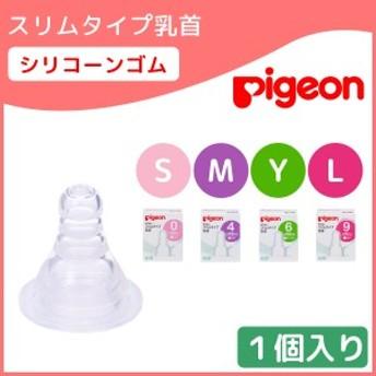 [即納] ピジョン スリムタイプ Kタイプ 乳首 Sサイズ Mサイズ Lサイズ 丸穴 スリーカット 1個入り ベビー 替え乳首 Pigeon 哺乳びん