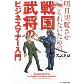 [書籍]/明日切腹させられないための図解戦国武将のビジネスマナー入門/スエヒロ/著/NEOBK-1980600