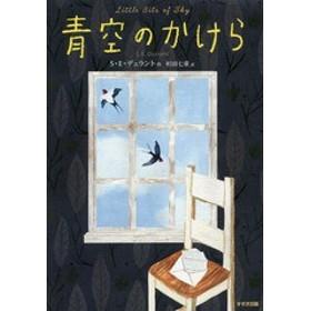 [書籍]/青空のかけら (鈴木出版の児童文学)/S・E・デュラント/作 杉田七重/訳/NEOBK-2019871