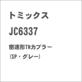 トミックス (N) JC6337 密連形TNカプラー(SP・グレー) トミックスパーツ JC6337【返品種別B】