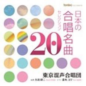 日本の合唱名曲セレクション20/東京混声合唱団[CD]【返品種別A】