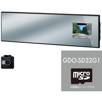 セルスター ハーフミラータイプ ドライブレコーダー + 専用 micro SDHC 32GB セットGPS搭載 CELLSTAR CSD-630FH 32GB【返品種別A】