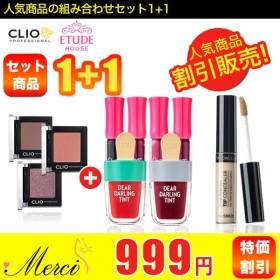 ゆうパケット 【CLIO ️エチュードハウス】 1+1 プロシングルアイシャドウ / ンウォータージェルティント/ ザセムコンシーラー 手頃な価格 / 顧客のためのお買い得なセット
