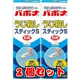 【第2類医薬品】バポナうじ殺しスティックS 4包 ×2個セット(4901080851611-2)