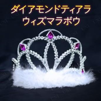 ダイアモンドティアラウィズマラボウ コスプレ 衣装 ハロウィン ヘアアクセサリー 結婚式 王冠 ティアラ ハロウィン 衣装 プチ仮装 変装