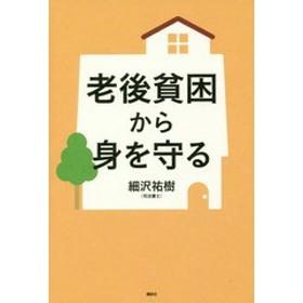[書籍]/老後貧困から身を守る/細沢祐樹/著/NEOBK-1884732
