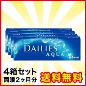 【送料無料】デイリーズアクア×4箱セット/アルコン/1日使い捨て/ワンデー/コンタクト