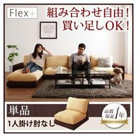 ソファー 1人掛け【Flex+】ベージュ×ブラウン カバーリングモジュールローソファ【Flex+】フレックスプラス 肘なし
