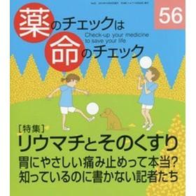 [書籍]/薬のチェックは命のチェック 56/坂口啓子/編集 浜六郎/編集/NEOBK-1721630