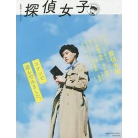 [書籍]/探偵女子 (少年サンデーグラフィック)/青山剛昌/著/NEOBK-1789803