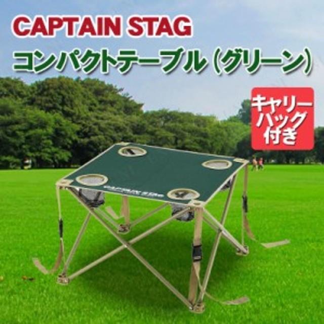 CAPTAIN STAG(キャプテンスタッグ) CS コンパクトテーブル グリーン M-3886 キャンプ用品 折りたたみ アウトドア デスク 折り畳みテーブ