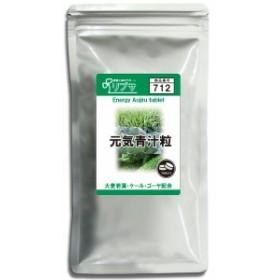 元気青汁粒 約3か月分 T-712 送料無料 サプリ サプリメント