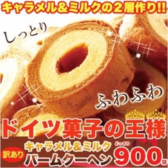 送料無料 洋菓子 訳あり キャラメル&ミルクバウムクーヘン900g お菓子/ 贈り物 グルメ 食品 ギフト