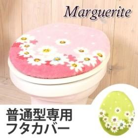 トイレフタカバー 普通型専用 マーガレット Marguerite