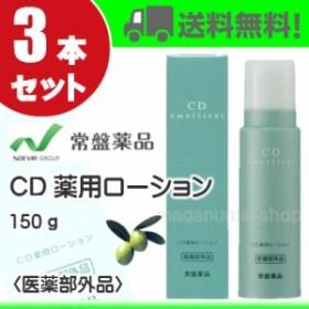 トキワ CD薬用ローション 150g 3本 常盤薬品 ノエビアグループ 医薬部外品