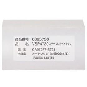 富士通 VSP4730ステープルカートリッジ 針5000本付 1個