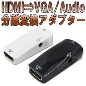 [送料無料]HDMItoVGAadapterHDMI信号をVGA出力信号変換するアダプター(音声出力あり)デジアナ変換コンバーター[納期:約2~3週間]