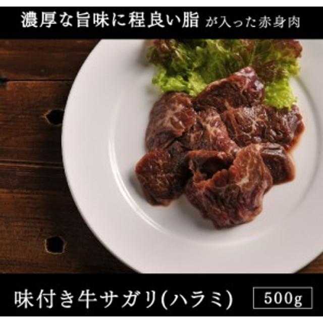 アメリカ産 牛サガリ(ハラミ)500g (焼肉 肉 焼き肉 バーベキュー BBQ バーベキューセット)