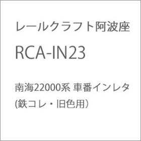 レールクラフト阿波座 (N) RCA-IN23 南海22000系 車番インレタ (鉄コレ・旧色用) RCアワザ RCA-IN23【返品種別B】