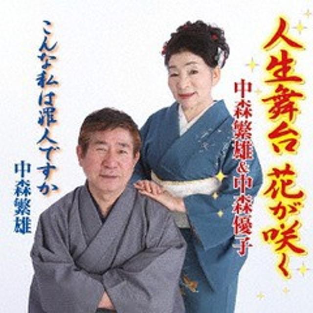 [CD]/中森繁雄&中森優子/人生舞台 花が咲く/POCE-3930