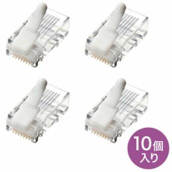 ツメ折れ防止 カテゴリ5e RJ-45コネクタ 単線 LANケーブル用 10個入り[ADT-RJ45TS-10]
