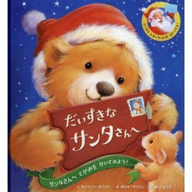 [書籍]/だいすきなサンタさんへ / 原タイトル:Dear Santa/キャスリン・ホワイト/文 ポロナ・ラブシン/絵 ゆりよう子/訳/NEOBK