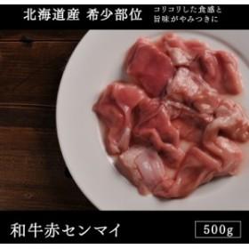 北海道産 和牛赤センマイ500g [ギアラ もつ モツ] 【超希少な北海道産和牛ホルモン】