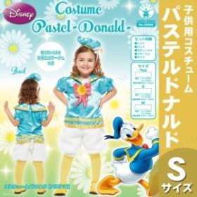 子ども用パステルドナルドS 仮装 衣装 コスプレ ハロウィン コスチューム 子供 キッズ 子ども用 アニメ ディズニー 女の子 こども パーテ