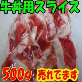 牛丼用薄切りスライス牛肉930円BBQ/アウトレッ/ト業務用/焼肉/牛バラ/ステーキ/惣菜