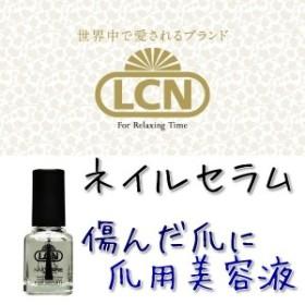 LCN ネイルセラム ★傷んだ爪にケラチン・カルシウム等が直接浸透!爪用美容液でネイルケア♪