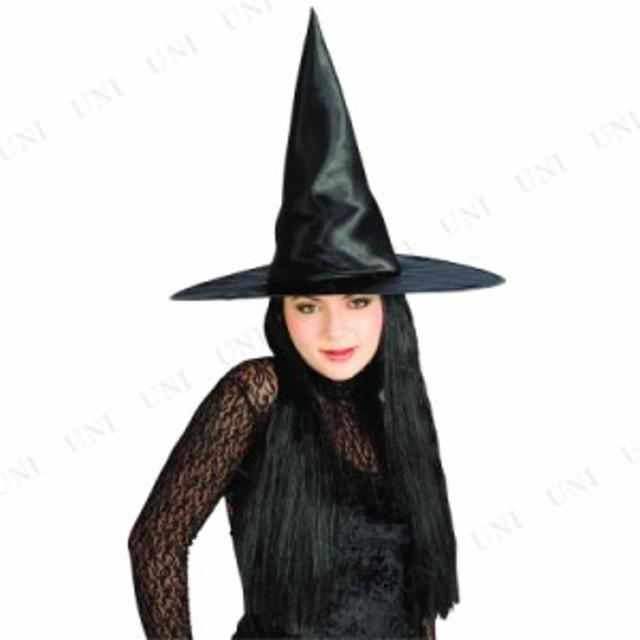 ! ウィッグ付きブラックウィッチハット コスプレ 衣装 ハロウィン 大人用 パーティーグッズ かぶりもの ウィッグ 魔女 ハロウィン 衣装