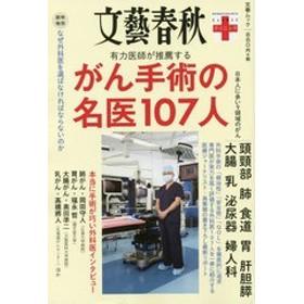 [書籍]/がん手術の名医107人 (文春ムック)/文藝春秋/NEOBK-1986554