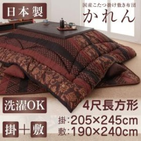 【送料無料】国産こたつ掛け敷き布団セット 4尺長方形