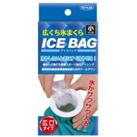 トプラン広口氷まくら(小) 400ml