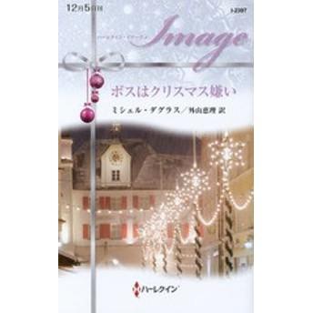 [書籍]/ボスはクリスマス嫌い / 原タイトル:SNOWBOUND SURPRISE FOR THE BILLIONAIRE (ハーレクイン・イマージュ)/ミシェル・ダグラス/作