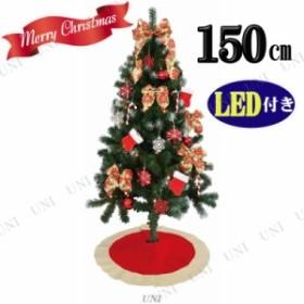 !! クリスマスツリー ゴージャスセットツリー150cm レッド LEDライト付き クリスマス 飾り 装飾