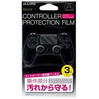 【PS4】PS4コントローラー用 プロテクションフィルム【返品種別B】