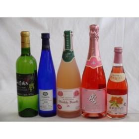 国産ワイン5本セット ナイアガラ(ナイアガラ) おたる微発泡ワインロゼ(ナイアガラ) おたるキャンベルアーリスパークリングロゼ甘口(ナ