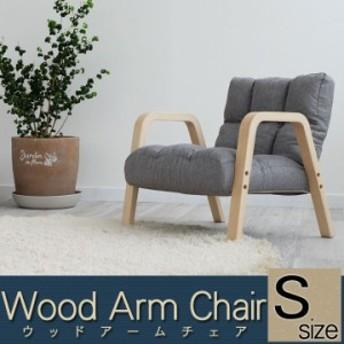 ウッドアームチェア Sサイズ チェア 椅子 リクライニング 折りたたみ リビング 家具 WAC-S アイリスオーヤマ 送料無料