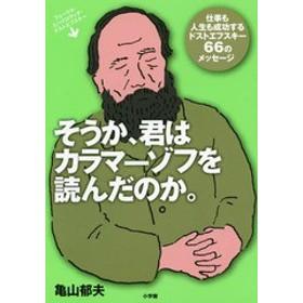[書籍]/そうか、君はカラマーゾフを読んだのか。 仕事も人生も成功するドストエフスキー66のメッセージ/亀山郁夫/著/NEOBK-17