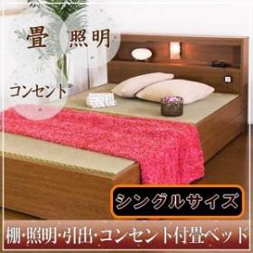 送料無料 日本製 棚 照明 引出 コンセント付 畳ベッド シングルベッド タタミベッド ベッド 畳 シングル
