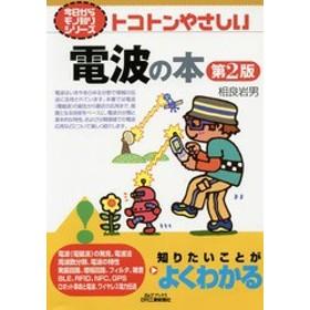 [書籍]/トコトンやさしい電波の本 (B&Tブックス)/相良岩男/著/NEOBK-1921505