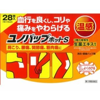【第3類医薬品】ユノパップホットS 28枚